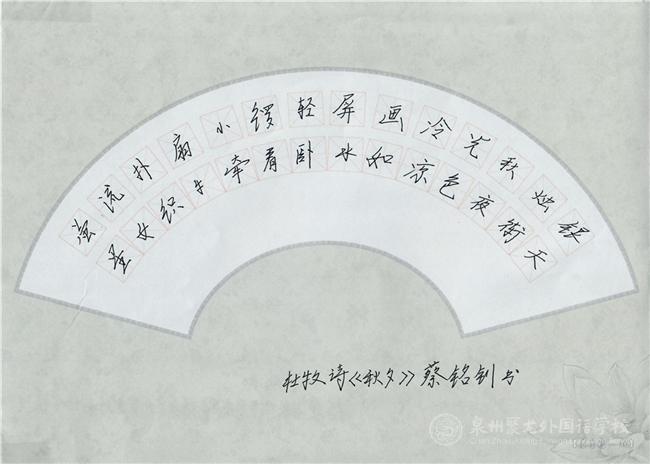 8蔡铭钊2 (1).jpg