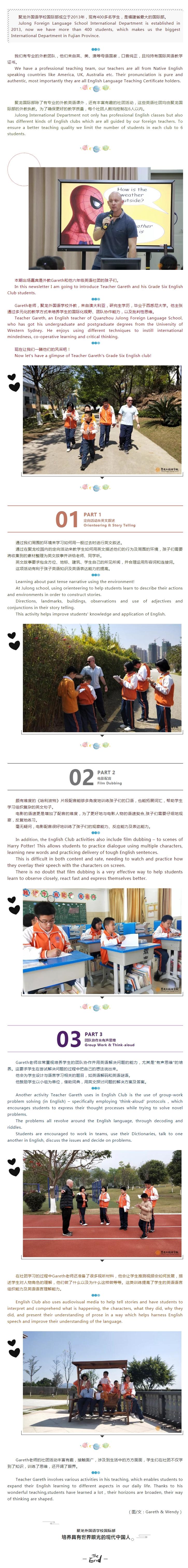 20190423聚龙国际部英语社团.png