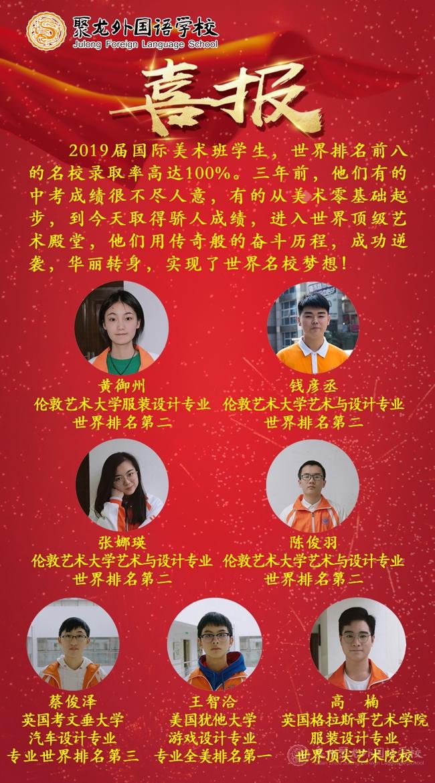 20190527高中招生4.jpg